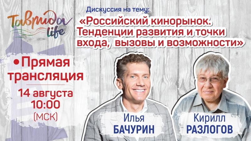 10 00 МСК Дискуссия на тему Российский кинорынок Тенденции развития и точки входа вызовы и возможности