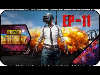 PlayerUnknown's Battlegrounds [EP-11] - Стрим - Отряд самоубийц