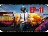 PlayerUnknown's Battlegrounds [EP-11] - Стрим - Отряд самоубийц