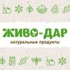 ЖИВО-ДАР •натуральные продукты• Москва
