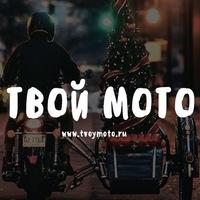 tvoymoto