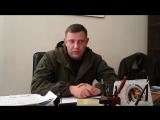 Поздравление абхазского народа Главой ДНР А. В. Захарченко