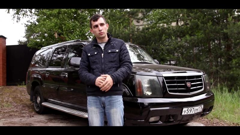 Cadillac Escalade II ESV. Машина Клана Сопрано или Опасная работа блогера