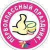 """""""Первоклассный праздник"""""""