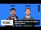 Фогеймер-стрим. Артем Комолятов и Павел Сивяков играют в Sonic Mania