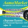 АвтоMarket96 - Всё для ремонта автомобилей