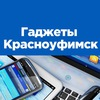 Гаджеты Красноуфимск | Объявления