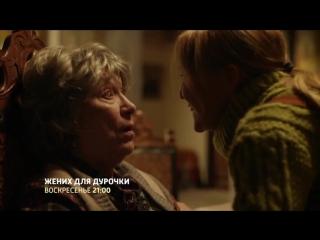 Жених для дурочки / Анонс / Премьера 30.04.2017 / KINOSERIYA.NET