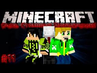 Minecraft Очень Страшные Приключения! #11 - Подмога!