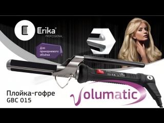 ERIKA Professional Плойка-Гофре