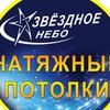 """Натяжные потолки """" Звездное небо"""" г.Салават и др"""