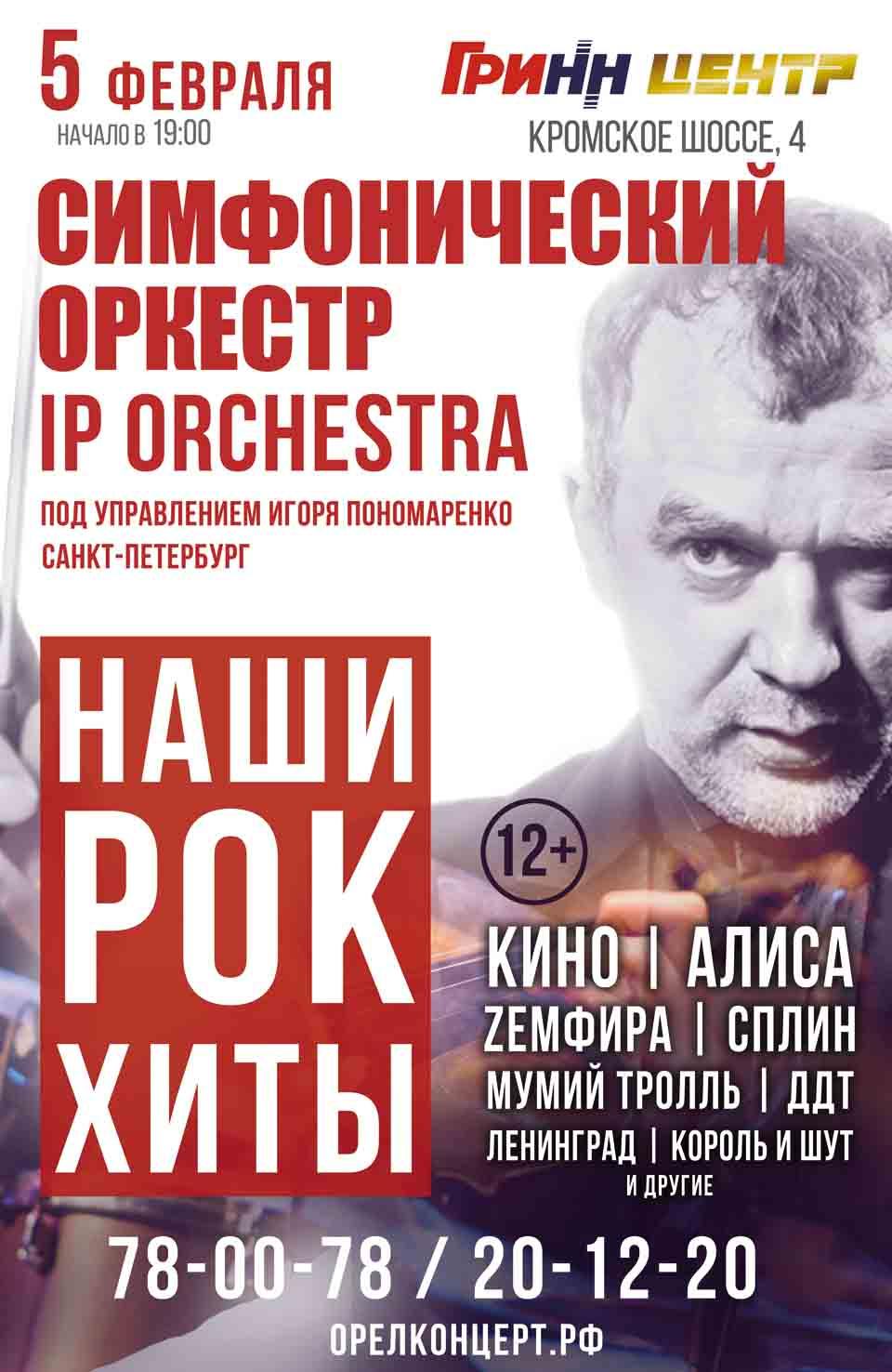 IP Orchestra «Наши рок-хиты»
