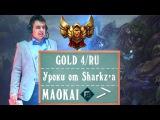 Урок-Top Maokai Gold IV Часть 2