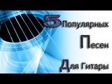 5 Популярных Песен На Гитаре/5 Popular Fingerstyle On a Guitarby Liakh