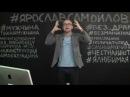 Инструкция к мужчине 3 й День Ярослав Самойлов 24 05 17
