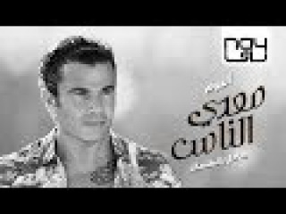 Amr Diab - Meaddy El Nas 2017 (Full Album عمرو دياب - معدي الناس ( الألبوم كامل ب