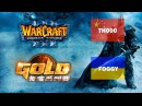WarCraft 3 Gold 2017 PlayOff Foggy vs TH000 (Miker)