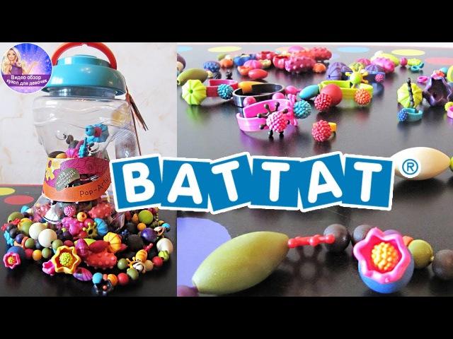 Обзор Pop Arty Battat набор для творчества создание украшений Поп Арт Баттат распаковк...