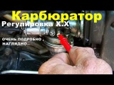 Скутер.ПОДРОБНАЯ-настройка-х.х.карбюра.Adjusting the carburetor