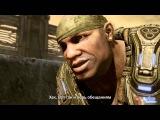 Обзор Gears of War 3 от Игромании Мнение