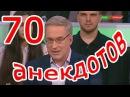 70 Анекдотов ведущего Место встречи Андрей Норкин