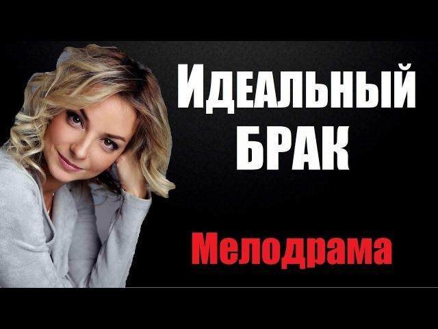 Идеальный брак, мелодрама, русский сериал