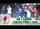 """Кліп """"Я і Сара"""" - 4 загін (2 зміна - табір """"Сузір'я"""" 2016)"""