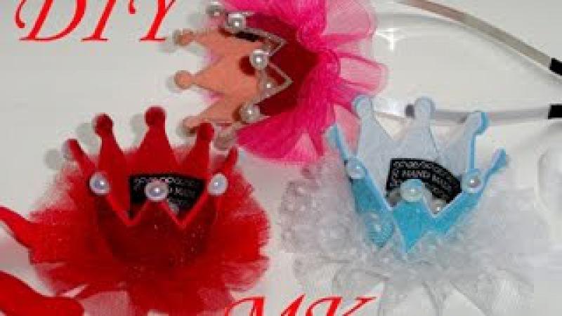 МК Корона из глиттерного фоамирана \DIY Crown for girls\ Corona para las niñas