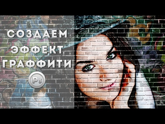 Создаем эффект граффити. Урок Photoshop