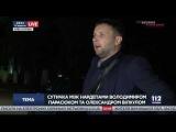 "Парасюк громит машину Вилкула под телеканалом ""112 Украина"""
