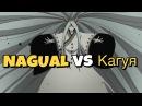 NAGUAL VS Кагуя
