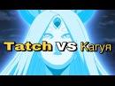 Tatch VS Кагуя