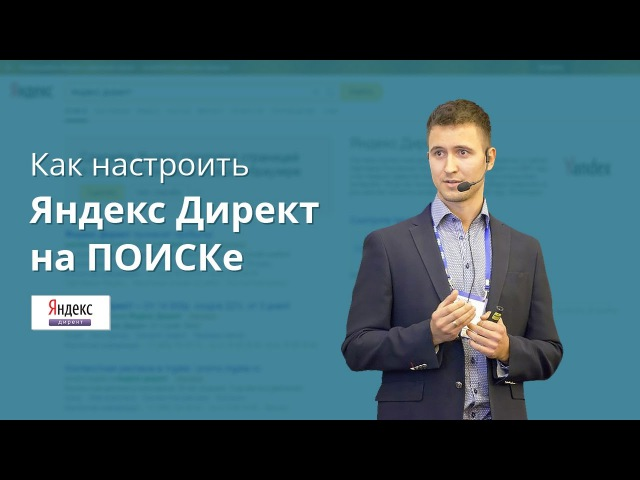 [2017] Настройка Яндекс Директ на ПОИСКе с помощью Директ Коммандера