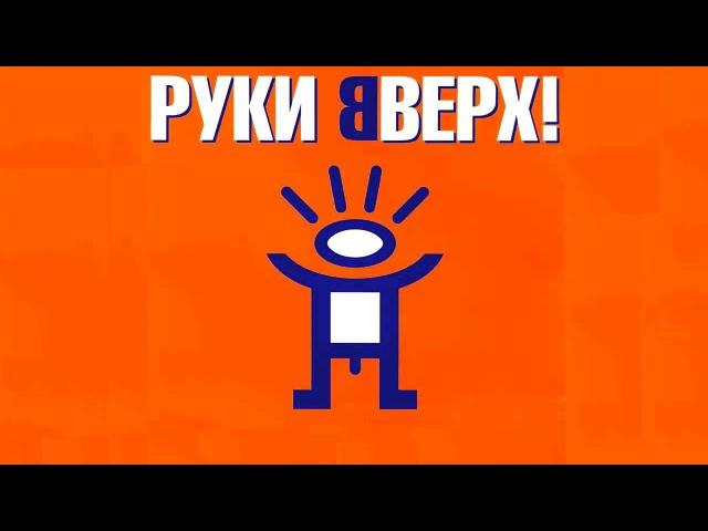 Руки вверх. Новые ремиксы на старые песни. » Freewka.com - Смотреть онлайн в хорощем качестве