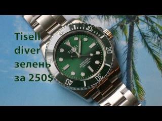 Обзор дайверов Tisell Sub No-date хоммаж на Rolex Submariner Hulk