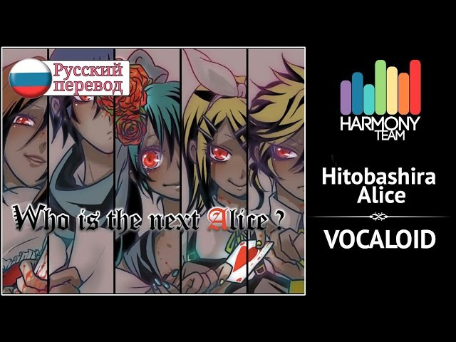 [Vocaloid RUS cover] Hitobashira Alice (remake) [Harmony Team]