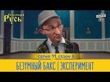 Новая Сказочная Русь 8 сезон, серия 11  Безумный Бакс  Эксперимент