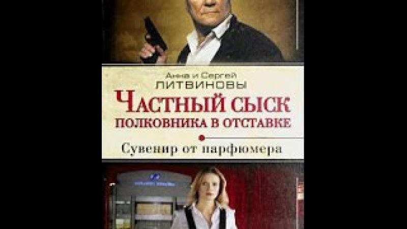 Частный сыск полковника в отставке 8 серия Детектив