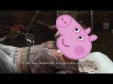 Свинка Пеппа 11 RYTP