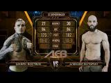 ACB 50: (83.9) Алексей Буторин (Россия) vs Джейк «Brutal» Боствик (Англия)