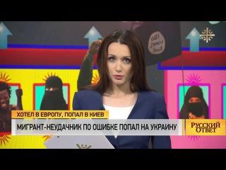 Русский ответ: Мигрант-неудачник по ошибке попал на Украину