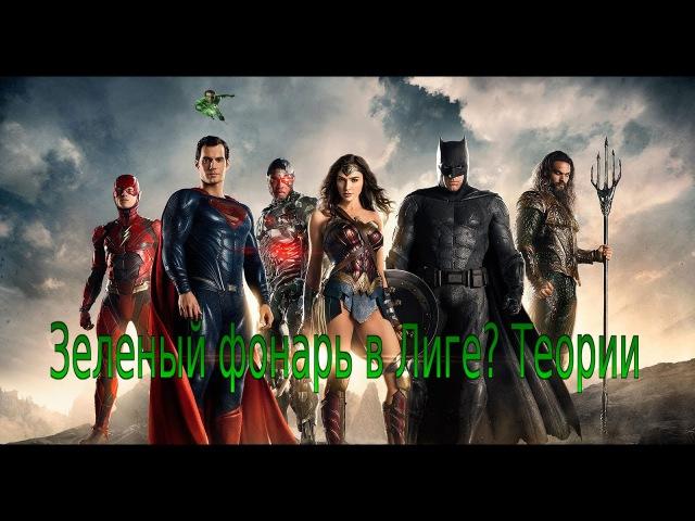 Зеленый Фонарь в Лиге Справедливости? Теория киновселенной DC