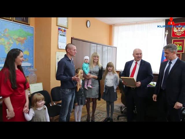 В Клинцах молодым семьям выдали жилищные сертификаты