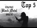 Топ 5 необычных Black Metal проектов