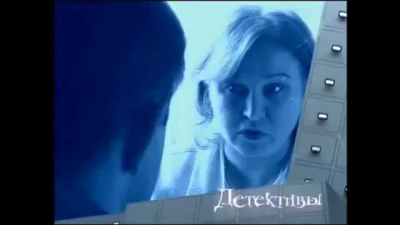 Детективы - Двойная жизнь (120 серия)