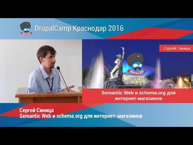 Semantic Web и schema.org для интернет-магазинов (Сергей Синица)