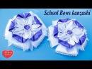 Школьные Банты Канзаши 3. Мастер класс / School Bows kanzashi. DIY