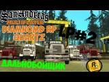 Diamond RP Quartz Lp#2 Дальнобойщик!