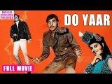 Do Yaar (1972) Hindi Full Length Movie | Vinod Khanna, Rekha, Shatrughan Sinha | Bollywood Movies