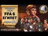 Египет в сетевой игре FFA 6 Civilization VI | 6 – 4 серия «Выступаем в поход!»